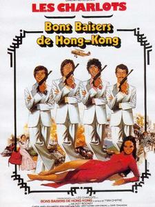 BONS-BAISERS-DE-HONG-KONG.JPG