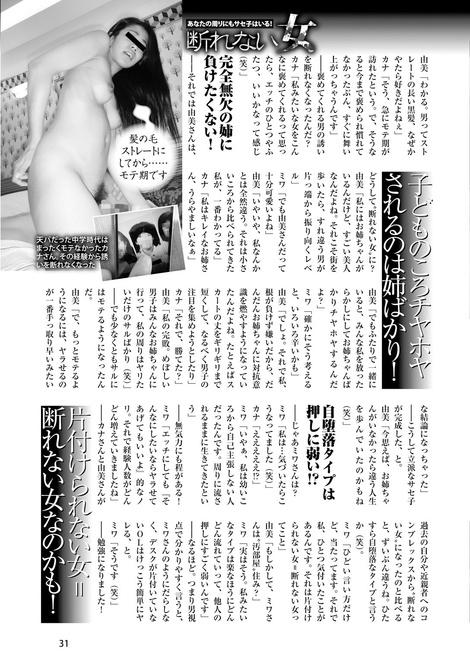 Magazine : ( [Jitsuwa Daiho] - 2016.09 )