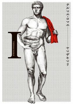 Thermae Romae T.1 de Mari Yamazaki