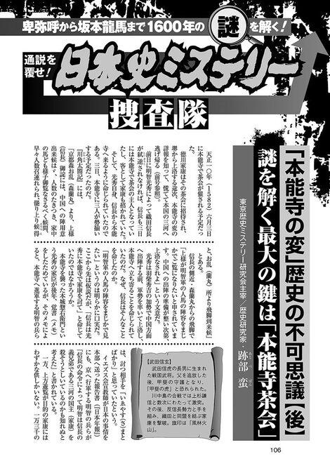Magazine : ( [Weekly Taishu] - 03/07/2017 )