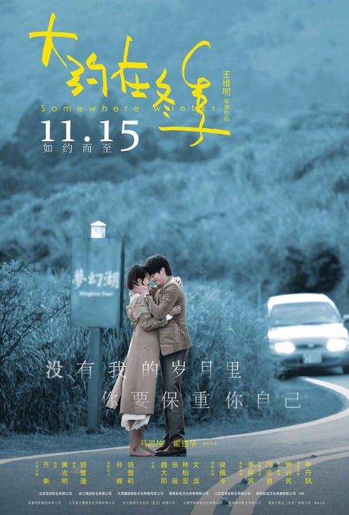 Somewhere Winter (Film chinois)