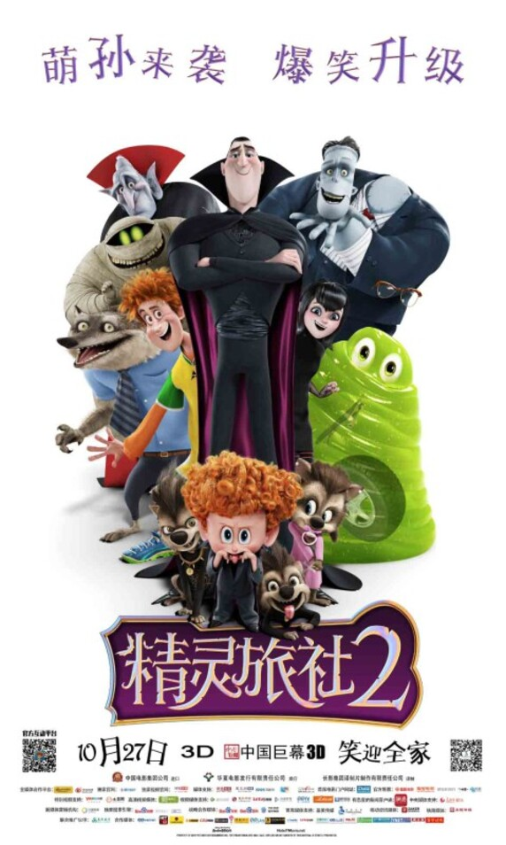 BOX OFFICE CHINE DU 26 OCTOBRE 2015 AU 1ER NOVEMBRE 2015