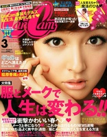 CanCam Koharu Kusumi