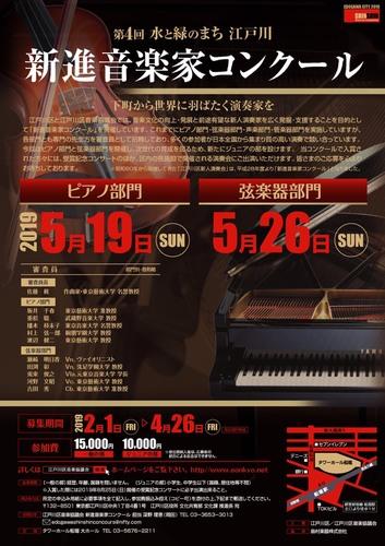 4e Concours musical des jeunes talents de l'association musicale d'Edogawa