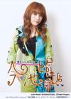 Ai Takahashi 高橋愛 Seishun Collection (青春コレクション)
