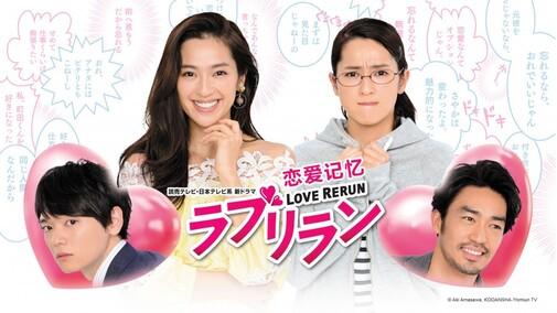 """Résultat de recherche d'images pour """"love rerun poster"""""""