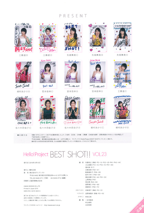 Magazine : ( [Hello! Project BEST SHOT!!] - Vol.23 )