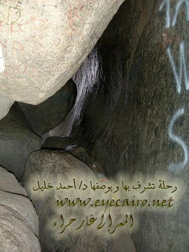 Images de la grotte où allait le prophète Mohamed