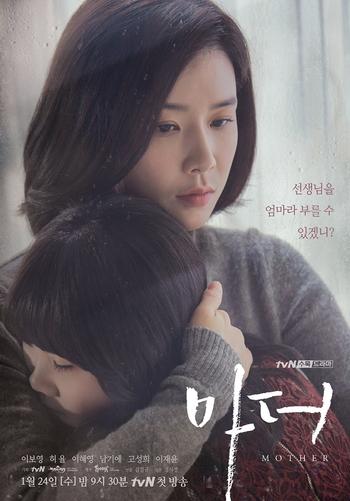 [K-Drama] Mother 마더