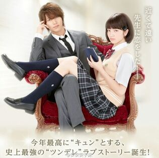 Yamashita Tomohisa Does Teacher-Student Romance in First Teaser for Kinkyori Renai | A Koala's Playground