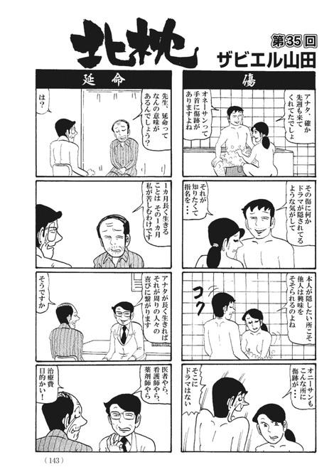 Magazine : ( [Weekly Jitsuwa] - 29/06/2017 )