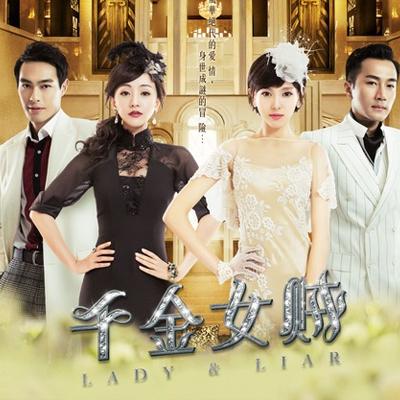Lady & Liar [Fiche]