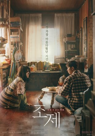 Josee (Film)