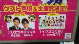 "Affiche pour le film ""PreCmorning musume PreCure All Stars Haru no Carnival movie tokyoure All Stars Haru no Carnival"" dans Tokyo"