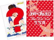 Goodies pour Hello! Project 2012 WINTER Hello☆Pro Tengoku ~Rock-chan & Funky-chan~