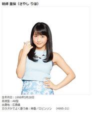 Morning Musume LIVE DAM Karaoke riho sayashi