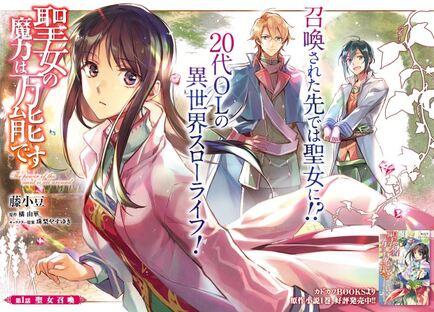 https://adala-news.fr/wp-content/uploads/2020/09/Seijo-no-Maryoku-wa-Bannou-desu-light-novel-image-22.jpg