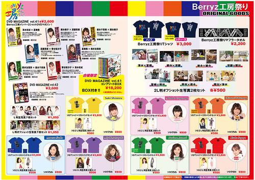 Goodies du Berryz Matsuri