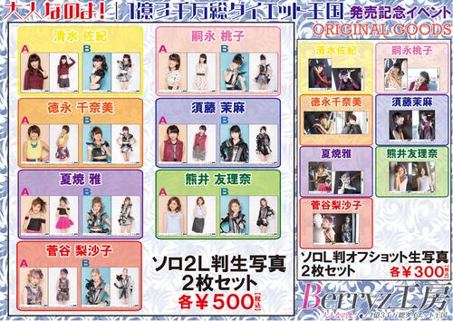 Goodies vendus lors de l'event au Yokyo Yamano le 15 mars 2014