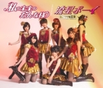 21th single : Watashi no mirai no danna-sama/Ryuusei Boy