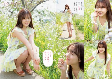 Magazine : ( [Young Animal] - 2020 / N°13-N°14 - Asuka Hanamura & Akari Yura Staring )