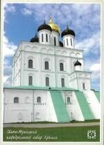 Kathedrale von Pskov