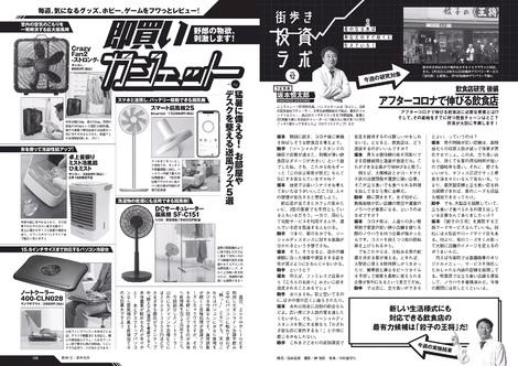 Magazine : ( [Weekly Playboy] - 2020 / n°25 )