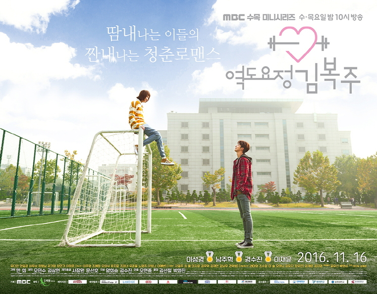 Weightlifting Kim Bok Joo