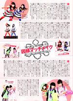 Gekkan ENTAME 月刊エンタメ Septembre September