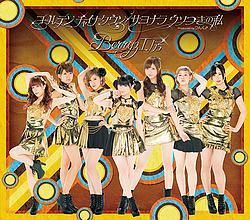 Golden Chinatown/Sayonara Usotsuki no WATASHI