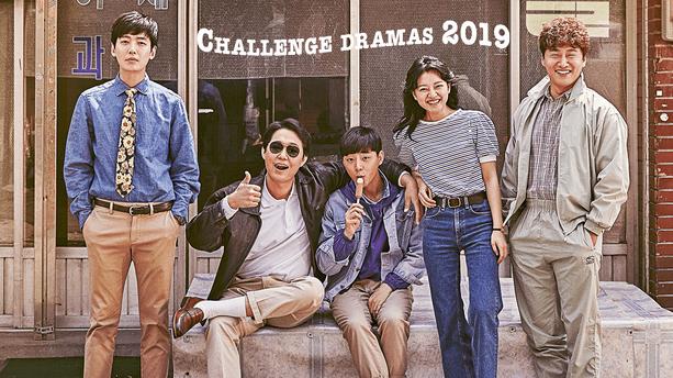 Challenge Dramas 2019