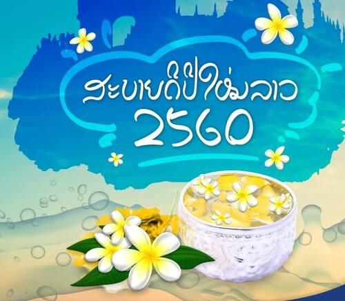 Pimay Lao 2560