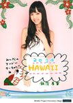 Haruna Iikubo 飯窪春菜 Morning Musume '14 Fanclub Tour in HAWAII ~Me ka aloha pumehana!!!~ モーニング娘。'14ファンクラブツアー in HAWAII ~Me ka aloha pumehana!!~