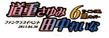 Morning Musume Reina Tanaka Sayumi Michishige event FC  6-ki