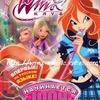 Affiche pour la sortie du DVD Winx en Concert en Russie