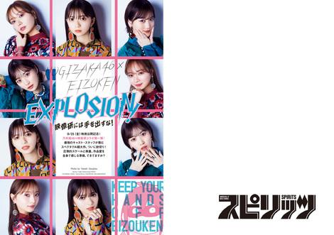 Magazine : ( [Big Comic Spirits] - 2020 / N°42-N°43 - Mizuki Yamashita, Asuka Saito & Minami Umezawa ( Nogizaka46 x Keep Your Hands Off Eizouken! ) Centric )