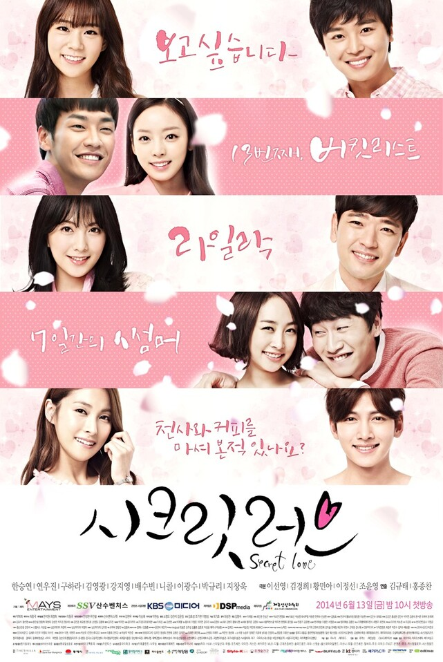 Secret Love (KARA) (K drama)