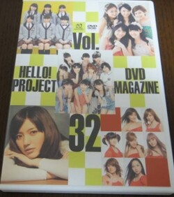 Hello! Project DVD Magazine Vol.32