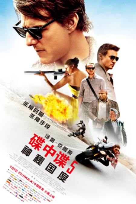 BOX OFFICE CHINE DU 7 SEPTEMBRE 2015 AU 13 SEPTEMBRE 2015