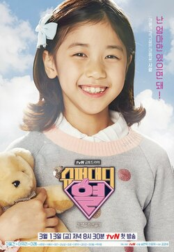 SUPER DADDY YEOL / Korea drama