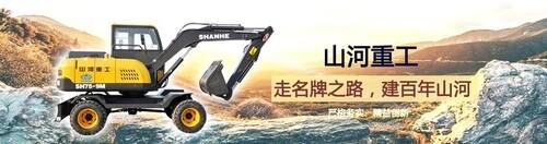 SHANDONG SHANHE