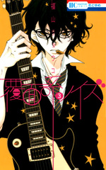 Masked Noise - Tome 3 VO
