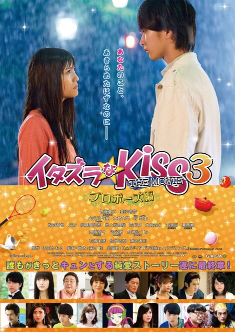 Videos : ( [Movie] - |2017/11/25 - Gaga Corporation/ギャガ株式会社, Gaga Plus/ギャガ・プラス| Itazura na Kiss THE MOVIE3 Puropozu hen/イタズラなKiss THE MOVIE3 プロポーズ編 )