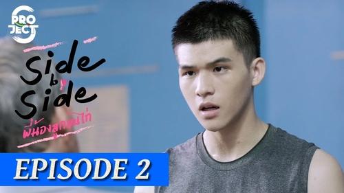 Episode 2 de Side By Side