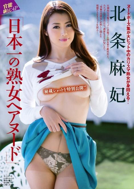 Magazine : ( [FRIDAY] - 15/07/2016 - Ai Shinozaki, Manami Hashimoto, Yua Mikami, Maki Hojo & Noriko Kijima )