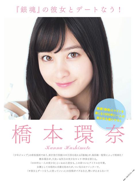Magazine : ( [Flash Special Gravure Best] - Early Summer Issue |05/08/2017| - NMB48, AKB48, Kanna Hashimoto, SKE48, NGT48, HKT48, Nogizaka46 & Keyakizaka46 )