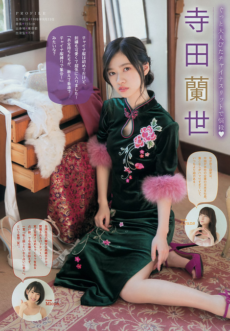 Magazine : ( [Young Magazine] - 2018 / N°2-N°3 - Nogizaka46 Staring )