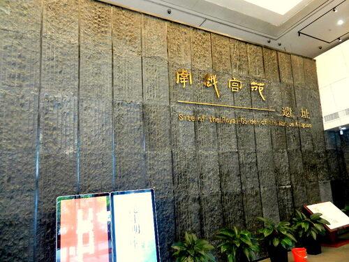 Le palais nan yue (14)