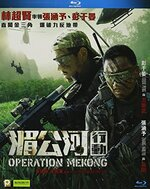 [Blu-ray] Operation Mekong