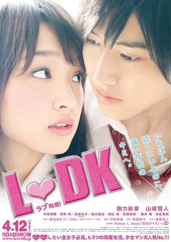 L♥DK (J film)